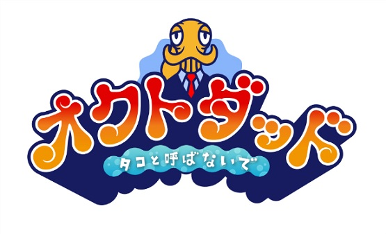 octodad japan