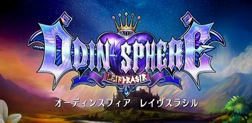 odin-sphere-hd-remaster