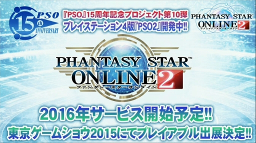 pso2-tgs-playable