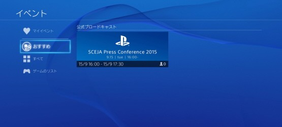 ps4firmwareupdate300japan