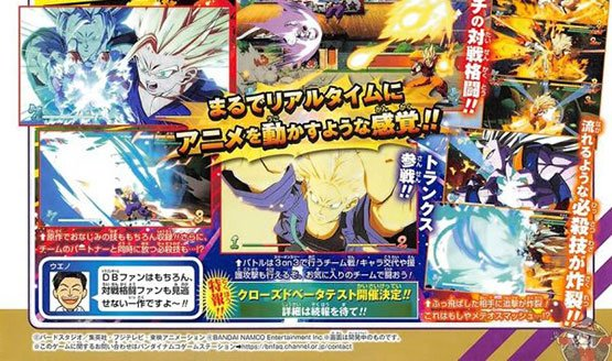 dragonball-fighterz-trunks-unveiled-01
