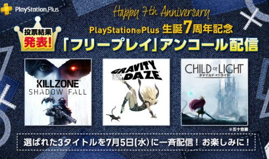 japan-playstation-plus-july-2017