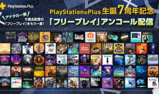 japan-playstation-plus-july-2017-vota
