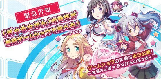 New Gal Gun Game