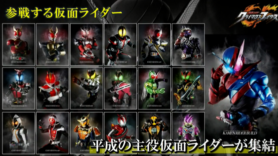 Kamen Rider Climax Fighters English
