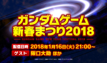 New Gundam Game announcement at New Year Festival 2018