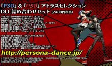 Persona Dancing Atlus Selection DLC Costume List