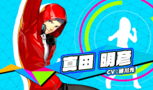 Persona 3 Dancing Moon Night Akihiko