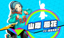 persona 3 dancing moon night fuuka