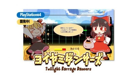 new touhou project yoiyami dancers