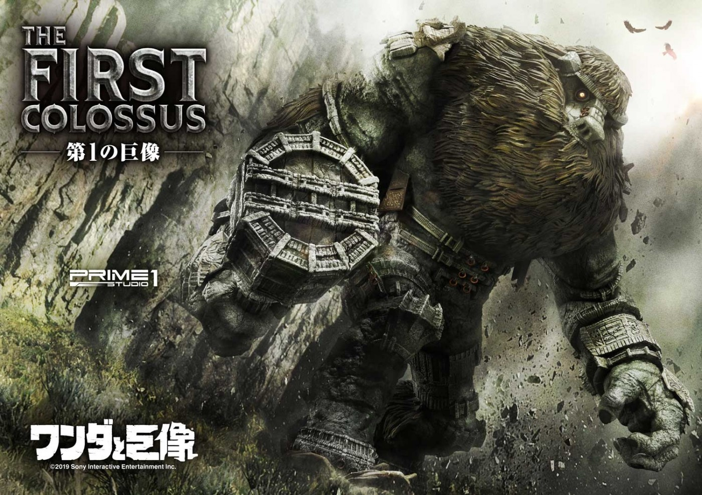 New Collector's Statue for Shadow of the Colossus