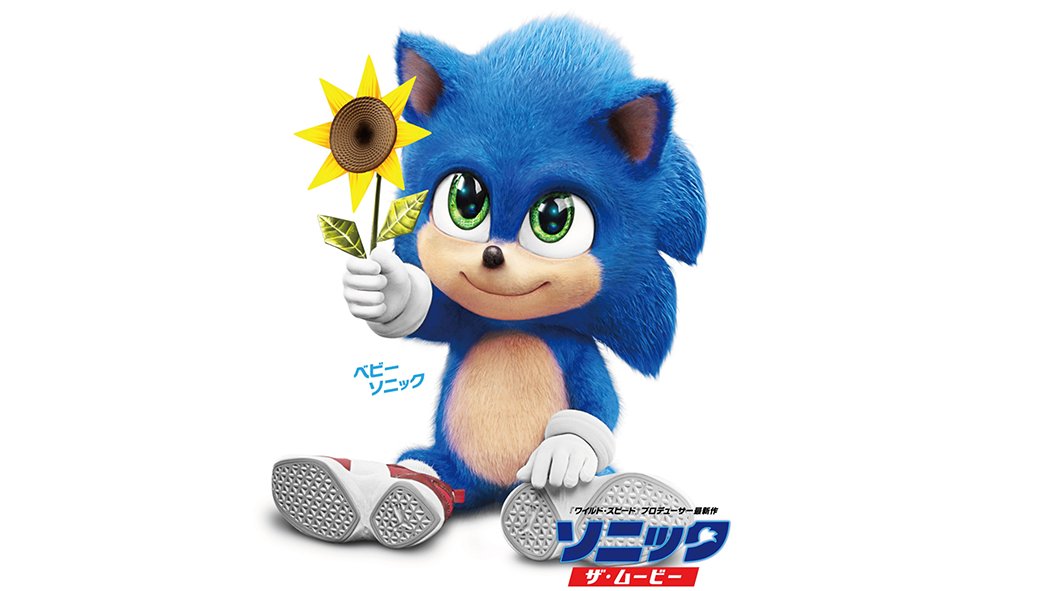 Sonic The Hedgehog >> Look At Baby Sonic From The Upcoming Sonic The Hedgehog Film