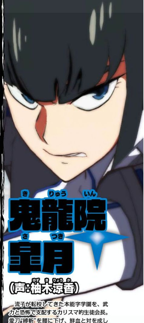 kill la kill the game 1