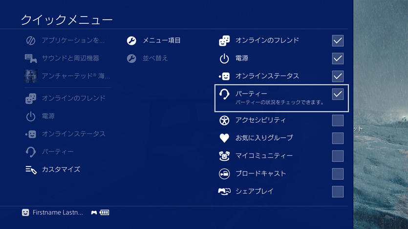 PS4 Update 4.00 Quick Menu